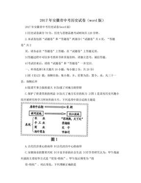 2017年安徽省中考历史试卷(word版).doc