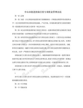中山市促进招商引资专项资金管理办法.doc