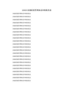 16949内部质量管理体系审核检查表.doc