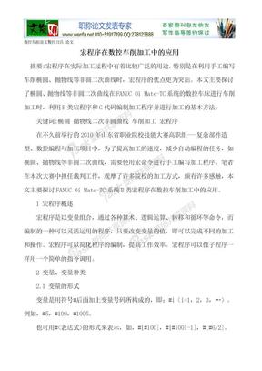 数控车削论文数控刀具 论文.doc