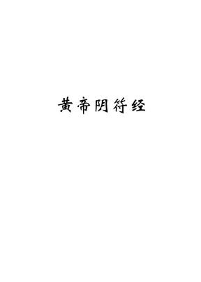黄帝阴符经.pdf