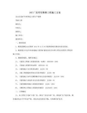 107厂房零星维修工程施工方案.doc