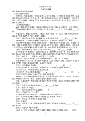 2010年教师招聘考试教育学,心理学_考试题(附答案)[1].doc
