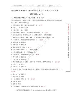 2010年04月自考00532《中国古代文学作品选(一)》历年真题及答案整理版.doc