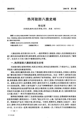 热河驻防八旗史略.pdf