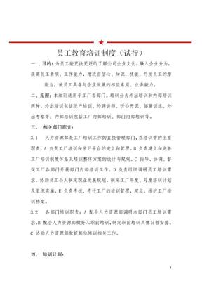 工厂企业新员工教育培训制度.doc