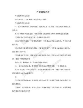 内衣销售话术.doc