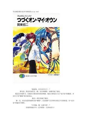 全金属狂潮小说07(继续的on my own).pdf