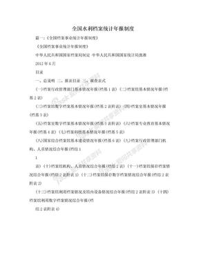 全国水利档案统计年报制度.doc