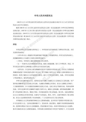 最新法条宪法性法律中华人民共和国宪法.doc