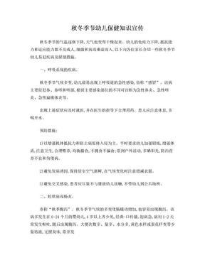 秋冬季节幼儿保健知识宣传.doc