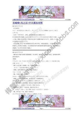 宫崎峻(风之谷)中日剧本对照.pdf