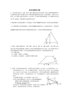初二数学动点问题练习.doc