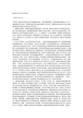 县委办公室秘书科工作总结精品.doc