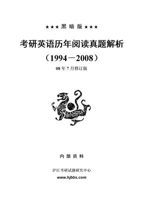 考研英语真题解析阅读.doc