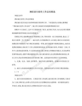 酒店前台接待工作总结精选.doc