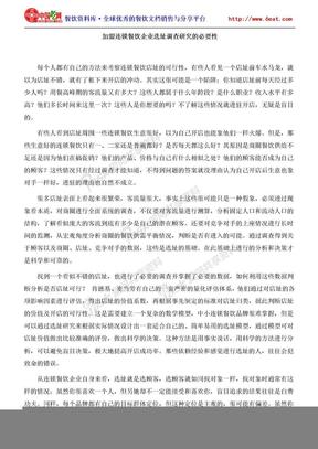 加盟连锁餐饮企业选址调查研究的必要性.doc