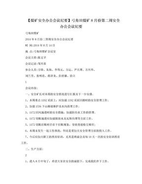 【煤矿安全办公会议纪要】弓角田煤矿8月份第二周安全办公会议纪要.doc