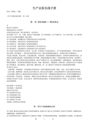 生产总监实战手册.doc