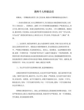初中数学教师个人师德总结.doc