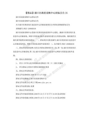 【精品】浦口区政府采购中心招标公告35.doc