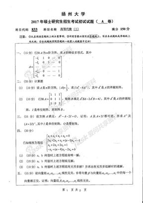 扬州大学833高等代数(工)(A卷)2017年考研真题.pdf