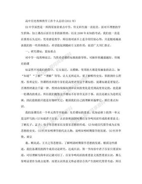 高中历史教师教学工作个人总结(2011年).doc