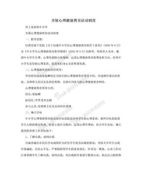 开展心理健康教育活动制度.doc