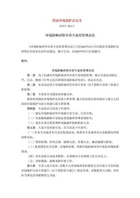 环境影响评价审查专家库管理办法.doc