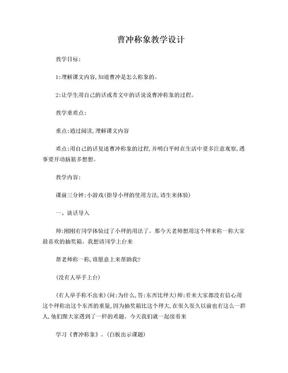 曹冲称象教学设计.doc
