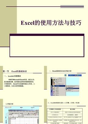 Excel使用方法与技巧.PPT
