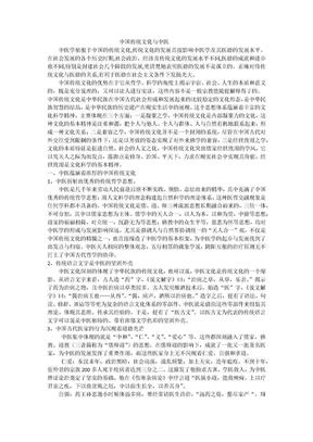 中国传统文化与中医论文.docx
