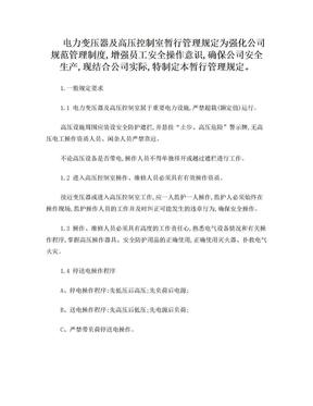 电力变压器高压配电室管理规定.doc