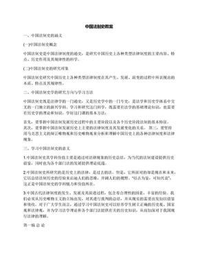 中国法制史教案.docx
