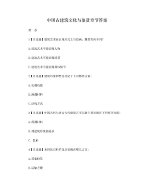 中国古建筑文化与鉴赏章节答案.doc