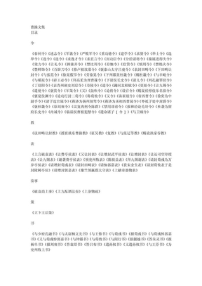 曹操文集.pdf