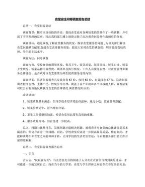 食堂安全问卷调查报告总结.docx