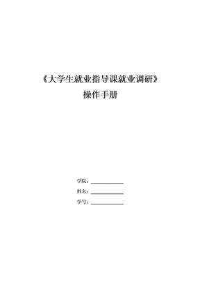 《大学生就业指导课就业调研》操作手册(2012).doc