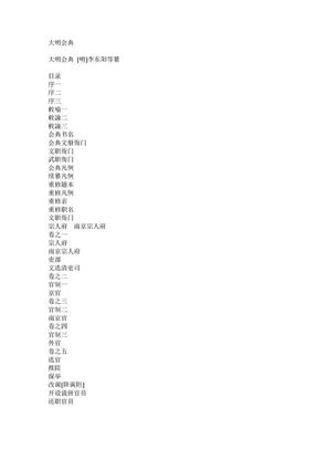 大明会典 明李东阳等纂.doc