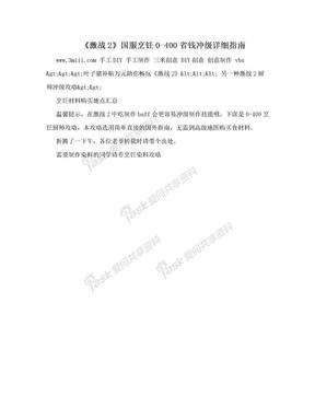《激战2》国服烹饪0-400省钱冲级详细指南.doc