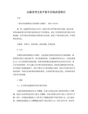 运输重型支架平板车结构改进探讨.doc