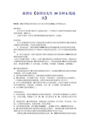秦国安先生_30分钟k线战法.doc