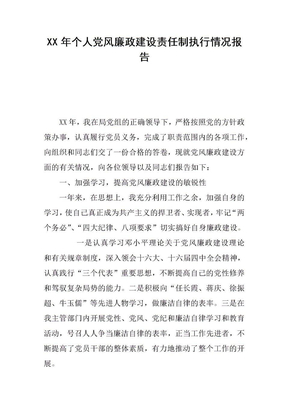 XX年个人党风廉政建设责任制执行情况报告[范本].docx