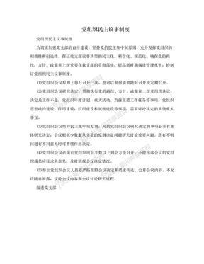 党组织民主议事制度.doc