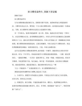 好习惯受益终生_国旗下讲话稿.doc