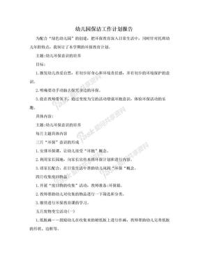 幼儿园保洁工作计划报告.doc