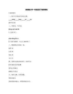新部编小学一年级语文下册课课练.docx