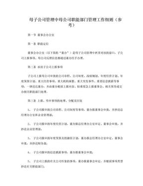 子公司管理办法附录:职能部门工作细则(参考).doc