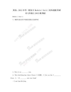 英语:2013中考一轮复习 Module1 Unit1 同步试题(外研社七年级上2012秋季版).doc
