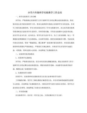 小学六年级科学实验教学工作总结.doc